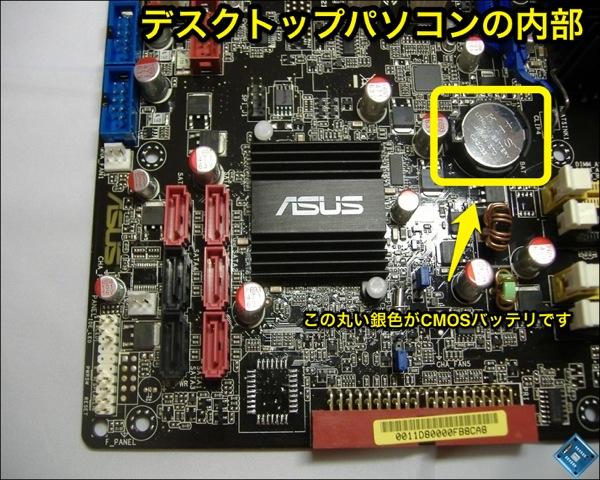 パソコン内部の基板マザーボード上にあるCMOSバッテリの写真