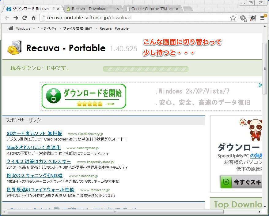 無料のデータ復旧ソフトRecuvaの使い方説明 | データ復旧のパソコン