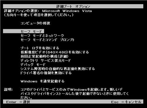 Windowsパソコンのセーフモードの表示