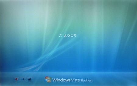 Windows Vistaが起動途中から進まないで止まってしまう