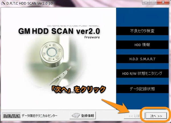 HDD SCAN 06