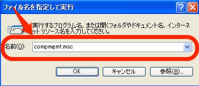 Xpファイル名を指定して実行