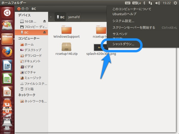 Ubuntuシャットダウン